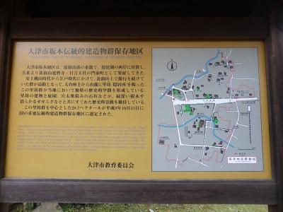 大津市 坂本 保存地区