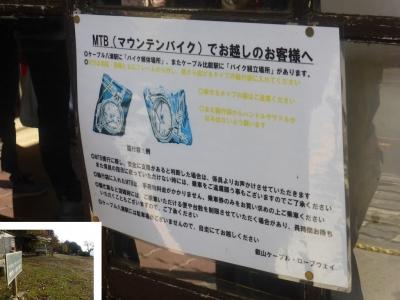 京都市 比叡山