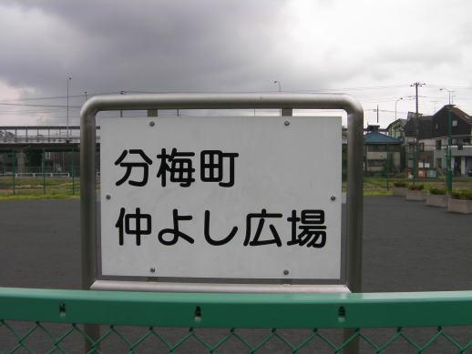 なかよし広場1