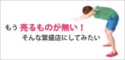 仙台で無地Tシャツが買えるお店