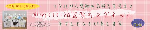 BL131220-kawaii_magnet-banner01.png