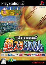 プロ野球熱スタ2006