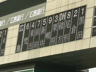 10.16以来広島市民球場のマウンドへ