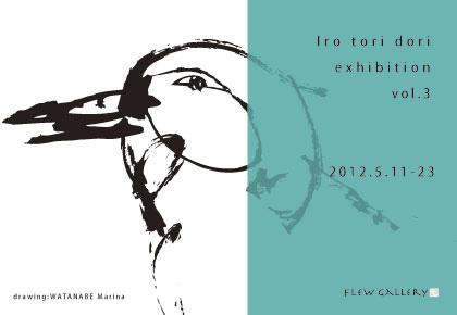 いろ鳥鳥展2012