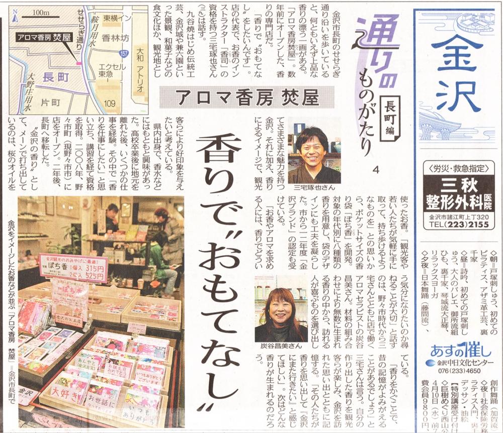 金沢観光-お香体験-お土産ランキングの焚屋-北陸中日新聞 朝刊