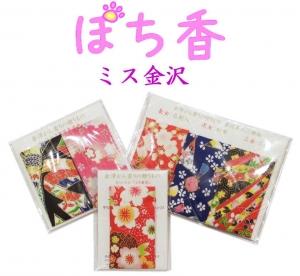 金沢観光の手作りお香体験-お土産ランキング ぽち香
