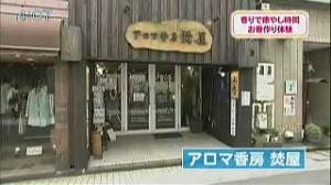 金沢観光の手作りお香体験-お土産ランキング テレビ金沢 となりのテレ金ちゃん