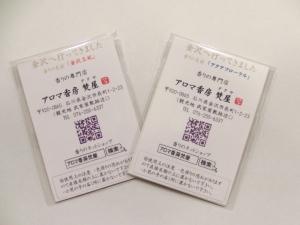 金沢観光のお香体験-お土産ランキング ぽち香オリジナル