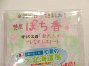 金沢観光のお香体験-お土産ランキング オリジナルぽち香