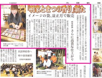 金沢観光体験教室-金沢百万石まつり 盆正月