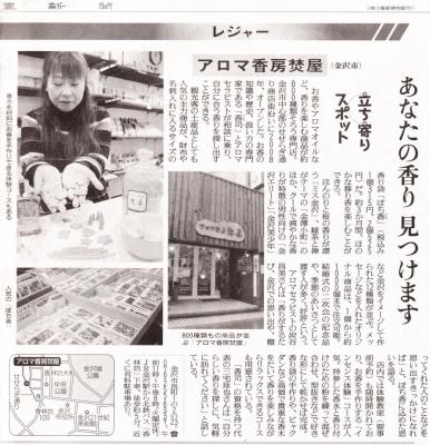 読売新聞掲載 ぽち香 アロマ香房焚屋