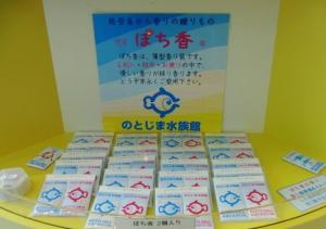 のとじま水族館 オリジナルぽち香