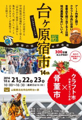 10月21日〜23日台ヶ原宿市