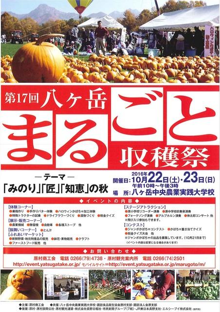 10月22日23日八ヶ岳まるごと収穫祭