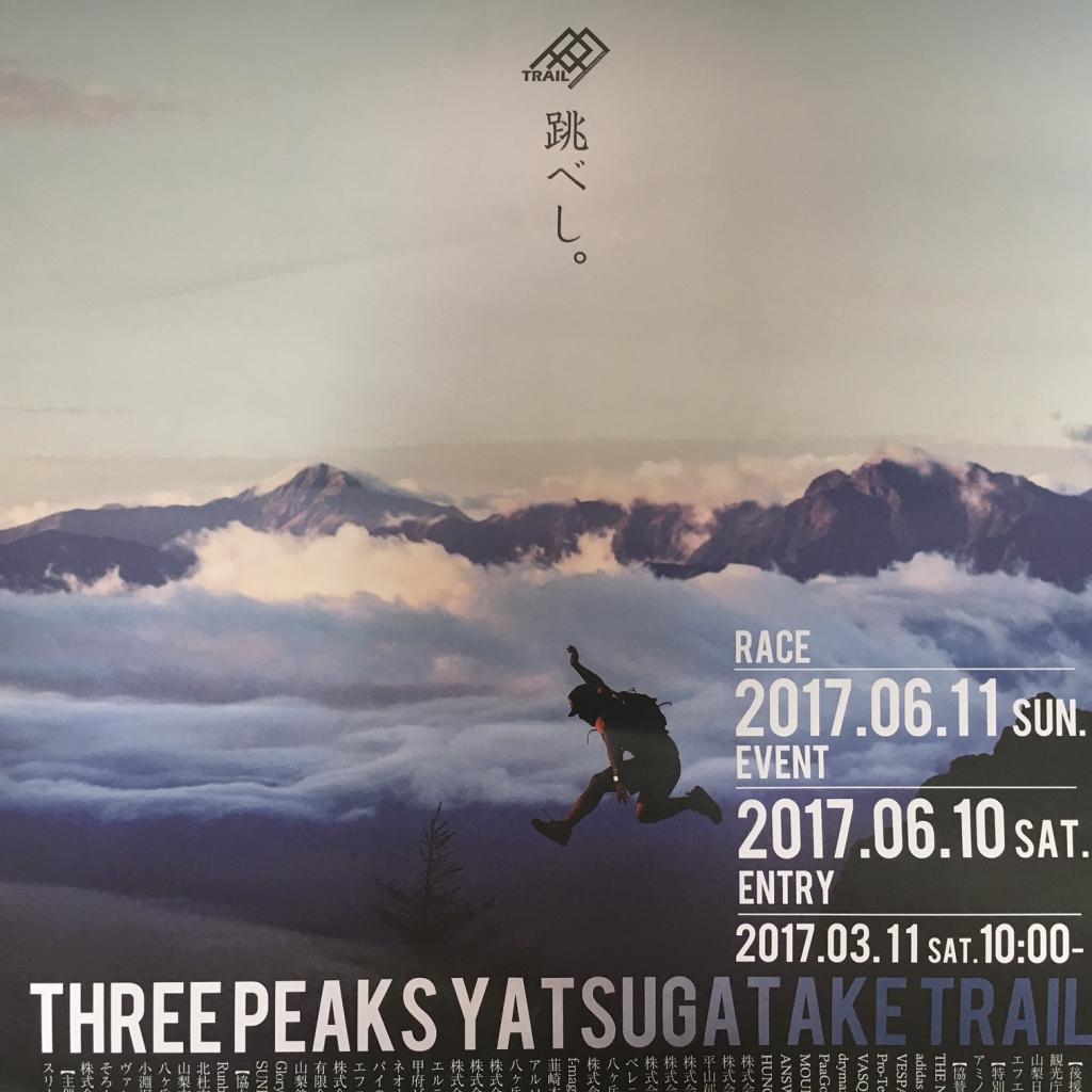 2017 6/11スリーピークス八ヶ岳トレイル開催!!