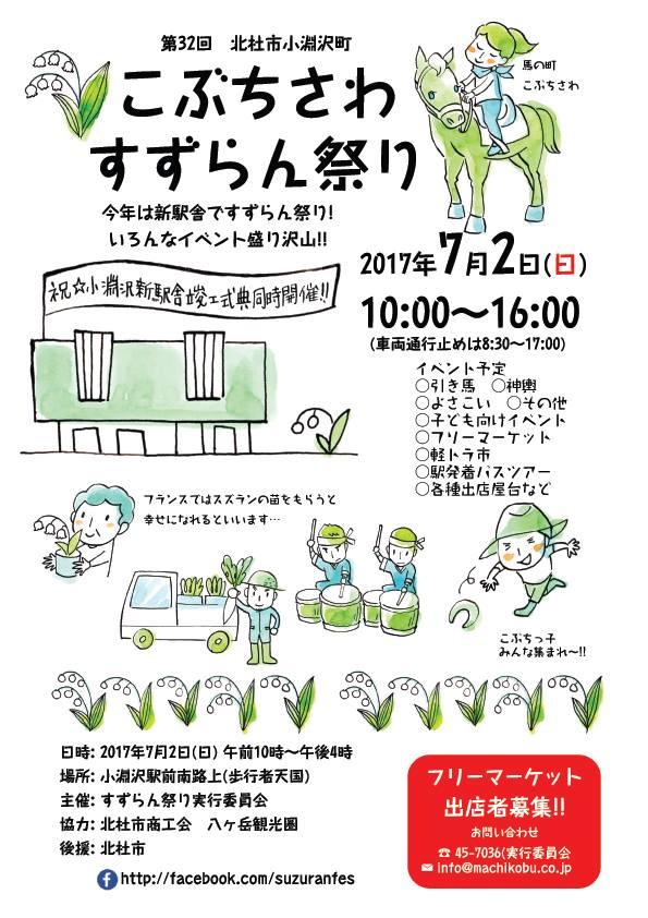 7月2日(日)こぶちさわすずらん祭り・小淵沢新駅舎竣工式 同時開催!!
