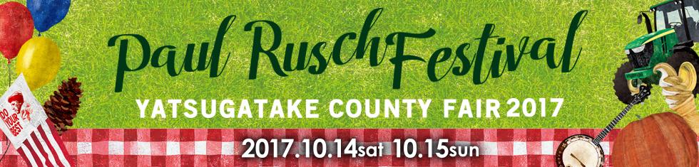 2017 10/14日(土)15日(日)ポールラッシュ最・八ヶ岳カンティフェア