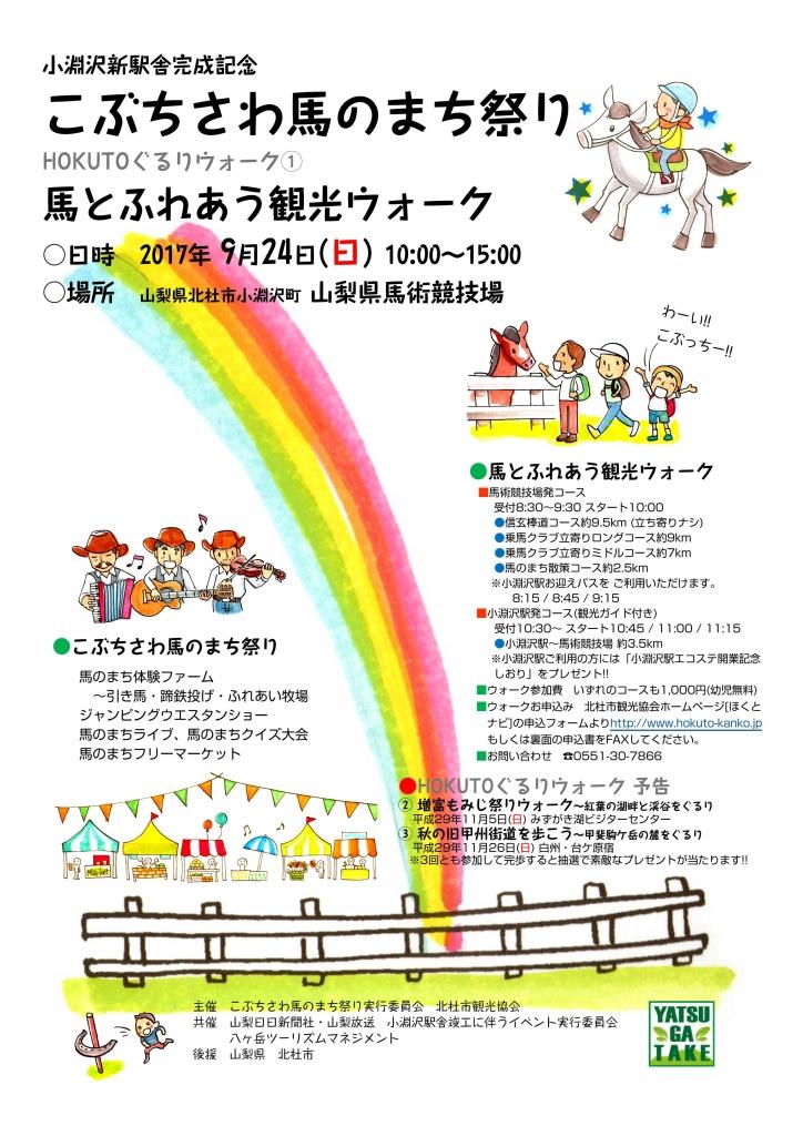 9/24日(日)こぶちさわ馬のまち祭り・馬とふれあう観光ウォーク