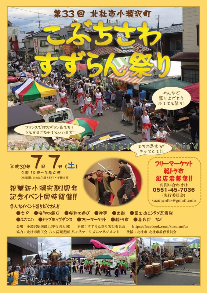 第33回こぶちさわすずらん祭り&JR小淵沢駅1周年記念