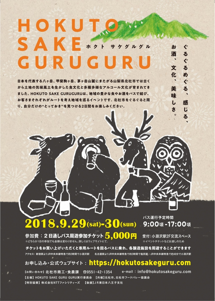 2018 9/29(土)・30(日)HOKUTO SAKE GURUGURU