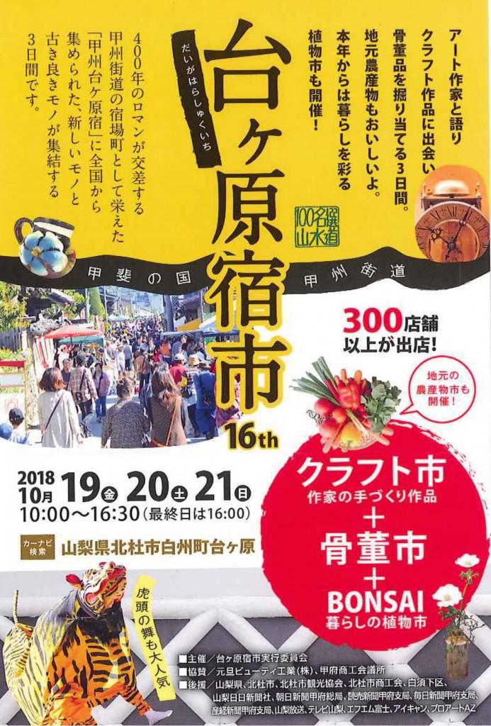 2018 10/19(金)〜21(日)台ケ原宿市