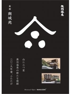 B2ポスター - コピー_JALAN_181124.jpg