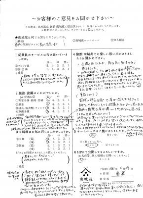 H31.04.29 若草.jpg