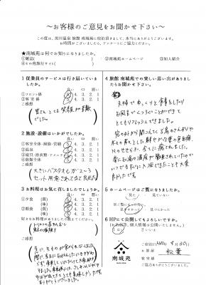 H31.04.30 松葉.jpg