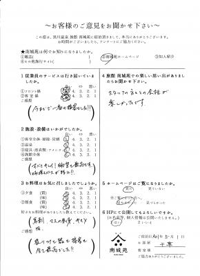 R01.05.01 千草 (1頁目).jpg