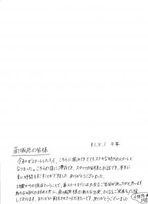 R01.05.01 千草 (2頁目).jpg