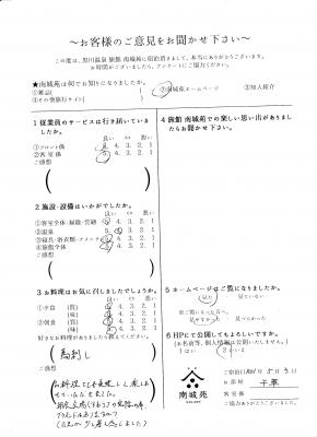 R01.05.03 千草.jpg