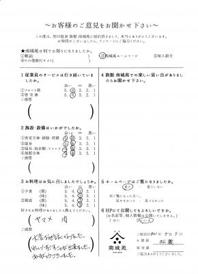 R01.05.05 松葉.jpg