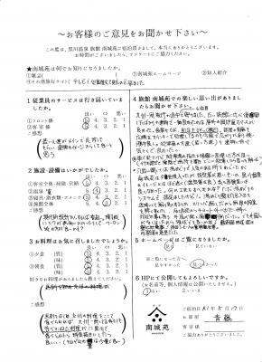 R01.05.17 青藤 (1頁目).jpg
