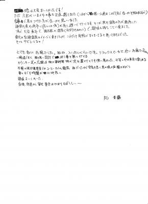 R01.05.17 青藤 (2頁目).jpg