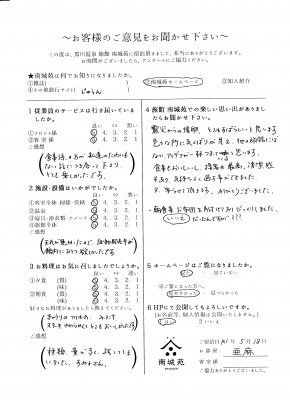 R01.05.18 亜麻.jpg