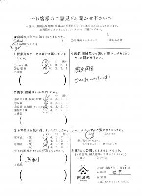 R01.05.18 若草.jpg