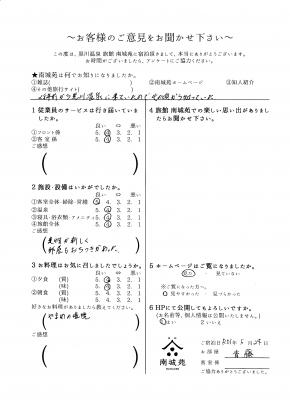 R01.05.24 青藤.jpg