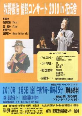 2010情熱コンサート