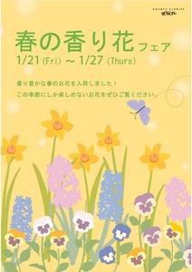 春の香りの花POPr.jpg