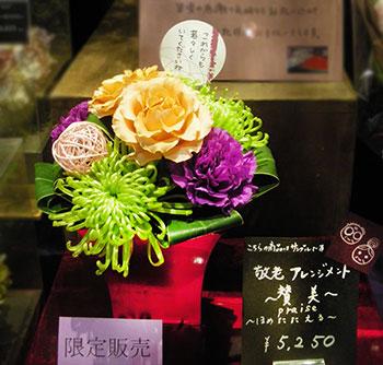 2013敬老(賛美).JPG