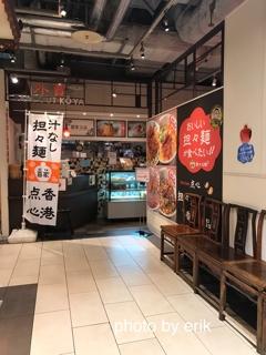 香家(コウヤ) クイーンズイースト店で担々麺とビール