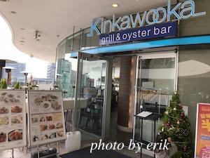 キンカウーカ グリル&オイスターバー 横浜ベイクォーター店