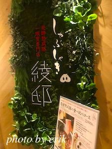 発酵熟成豚一頭買専門店 しゃぶしゃき綾邸@銀座