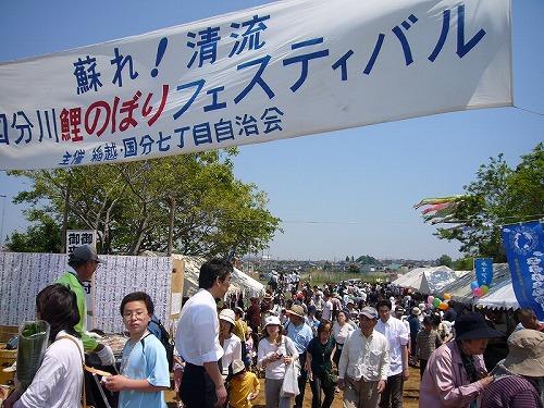 鯉のぼりフェスティバル会場