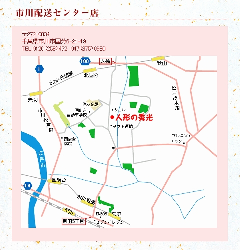 市川店地図