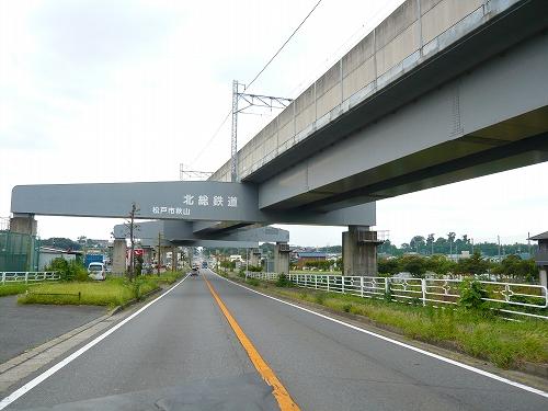 市川松戸道路北総開発鉄道ガード直進