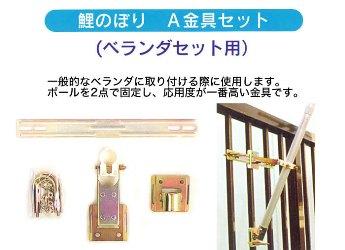 A型金具ST2