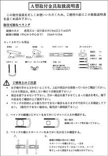 A型金具説明書2