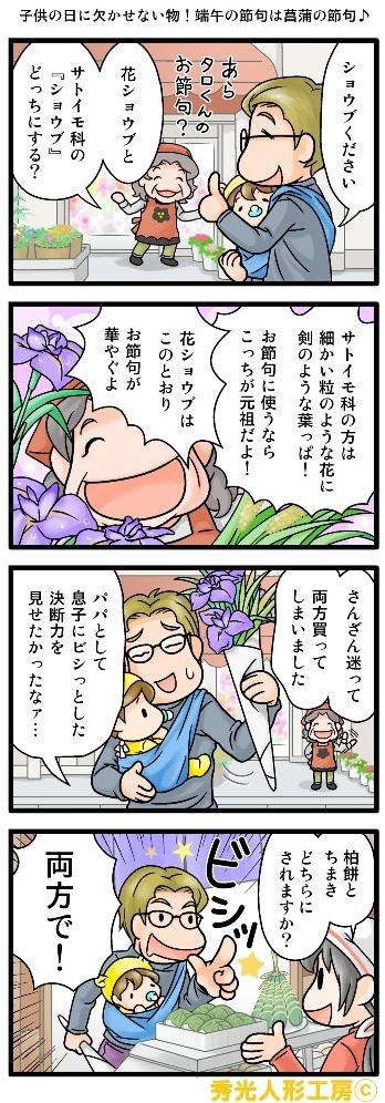 漫画豆知識