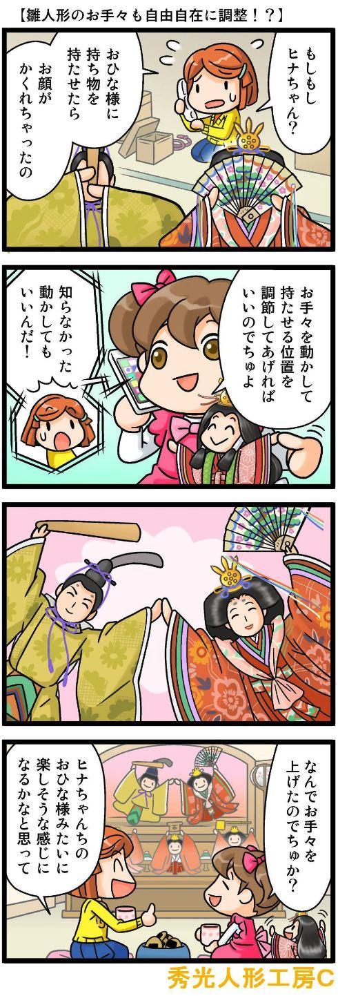 1/16豆知識マンガ